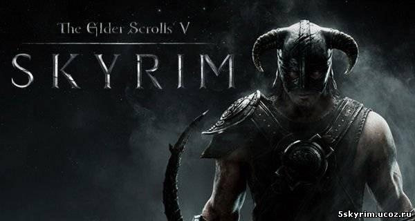 Патч 1.7.7.0.6 для Skyrim.