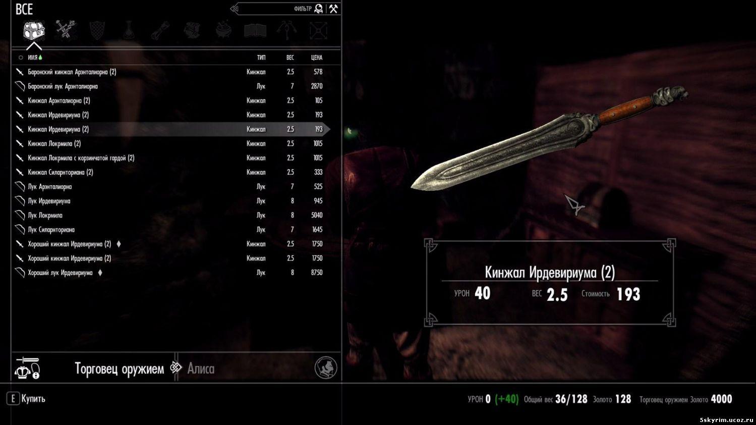 Арсенал лёгкого оружия : Andragorn Weapons