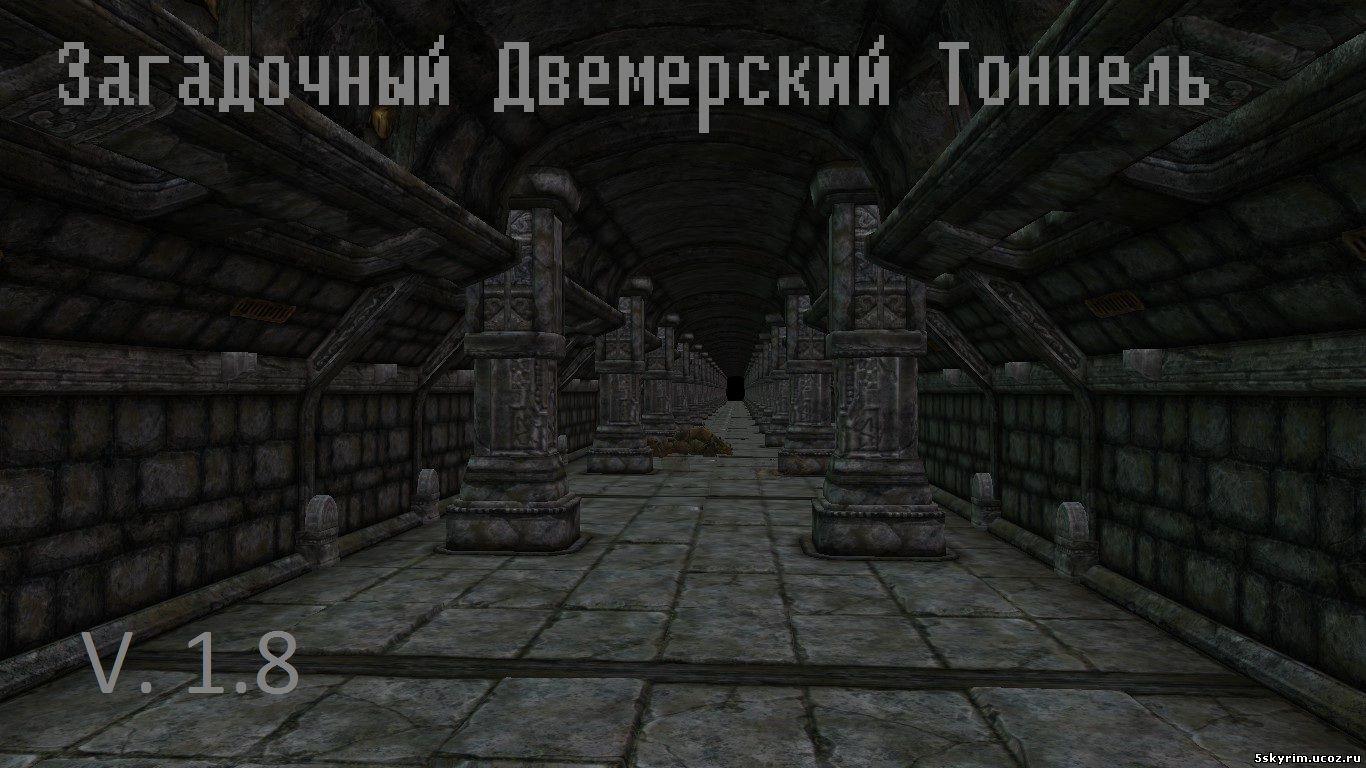 Загадочный Двемерский Тоннель
