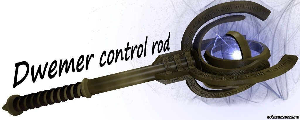 Жезл Двемерского Контроля/ Dwemer Control Rod